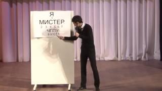 """Мистер ЧГПУ-2011"", Крюков Михаил, Визитка"
