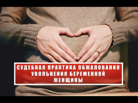 Увольнение беременной женщины  Восстановление на работе через суд  Судебная практика