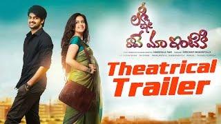 Lakshmi Raave Maa Intiki Theatrical Trailer