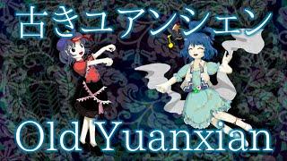 TD Seiga's Theme : Old Yuanxian