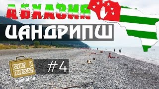 Взял и поехал! #4 Цандрипш, Абхазия