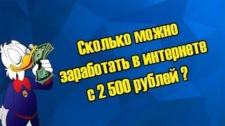 Сколько можно заработать с 2 500 рублей в интернете ?