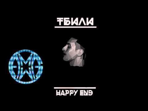 Тбили Тёплый - Happy END (Весь Альбом)
