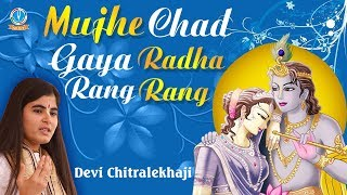 Mujhe Chad Gaya Radha Rang Rang ~Devi Chitralekhaji