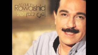 عبدالله الرويشد 2011 - قول والله ( ديو مع احلام ) تحميل MP3