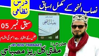 Khulasa tun nahw in Urdu Hindi 25 خلاصة النحو اردو اور ہندی میں