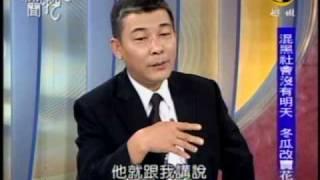 新聞挖挖哇:他是壞人也是好人(4/8) 20091218