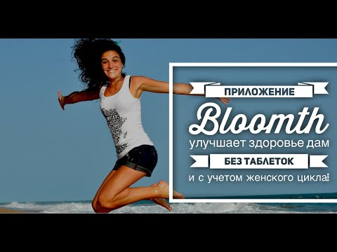 Приложение Bloomth улучшает здоровье дам без таблеток и с учетом женского цикла!