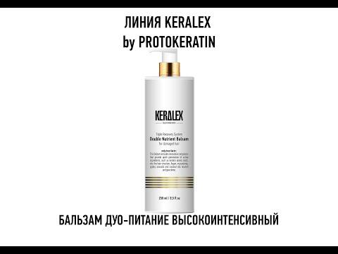 Бальзам PROTOKERATIN KERALEX дуо-питание высокоинтенсивный, 250 мл