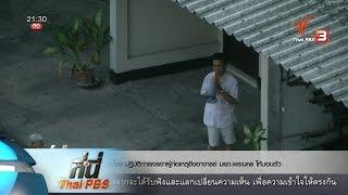 ที่นี่ Thai PBS - ที่นี่ Thai PBS : ผู้ต้องหายิงอาจารย์ มรภ.พระนคร ยิงตัวเอง