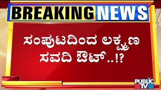 DCM Laxman Savadi Likely To Be Dropped Off From CM Yeddyurappa's Cabinet