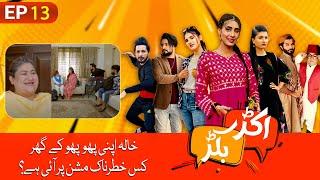 Akkar Bakkar | Episode 13 | Comedy Drama | Aaj Entertainment