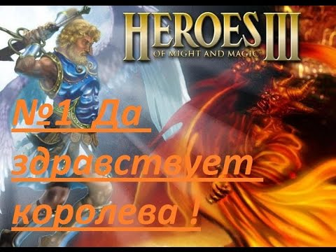 Скачать герои меча и магии 6 с дополнениями торрент русская версия