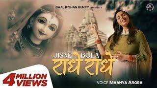 Jisne Bola Radhe Radhe - Maanya Arora | Krishna Bhajan 2021 - KRISHNA