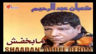 تحميل اغاني Shaban Abd El Rehim - Sad2 / شعبان عبد الرحيم - صادق MP3