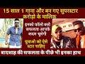 Uchana Biography,Lifestyle एक गाने ने कैसे बदलीं Uchana की जिंदगी Badshah और Uchana के बीच क्या रि..