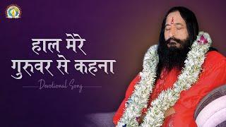 Haal Mera Guruvar Se Kehna | Heart Touching and Peaceful Guru Bhajan | DJJS Bhajan