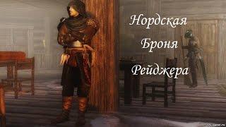 Skyrim:мод на броню нордская броня рейджера