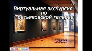 Специалисты советуют:  Совершайте виртуальные путешествия по знаменитым музеям России не выходя из