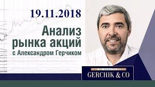 Анализ акций 19.11.18 ✦ Фондовый рынок США и ЕВРОПЫ ✦ Лучший анализ Александра Герчика