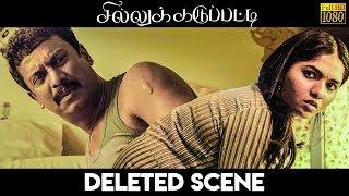 Sillu Karuppatti - Deleted Scene | Samuthirakani, Sunainaa | Halitha Shameem