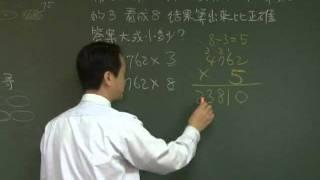 基礎-乘法和除法