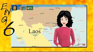 สื่อการเรียนการสอน Travelling to Laos! (ท่องเที่ยวประเทศลาว) ป.6 ภาษาอังกฤษ