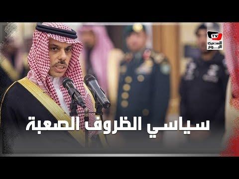 «سياسي الظروف الصعبة» وزيرا لخارجية السعودية