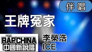 【Karaoke】李榮浩 & ICE - 王牌冤家(伴奏)中國新說唱