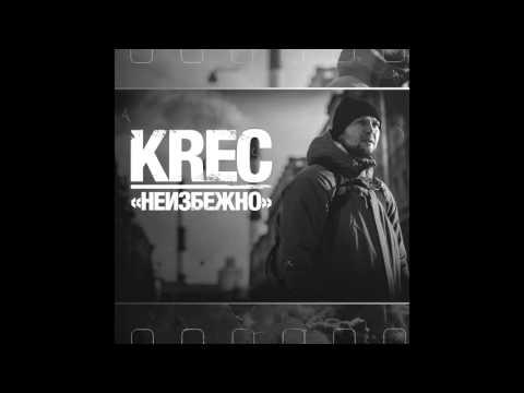 KREC - Неизбежно
