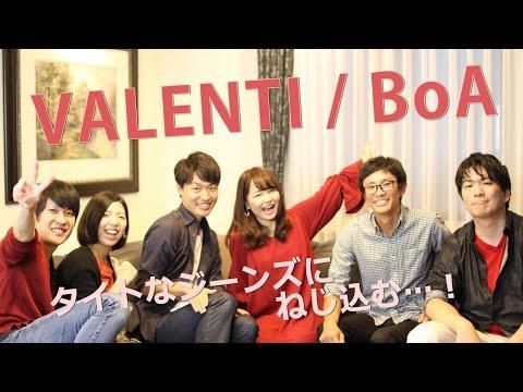 VALENTI / BoA【アカペラ】