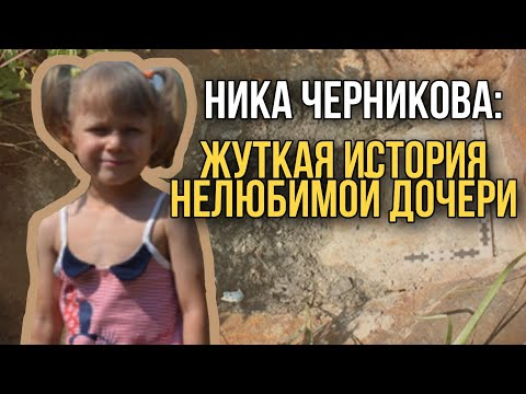 НИКА ЧЕРНИКОВА: Трагическая история приёмной дочери | Из-за кусочка мяса