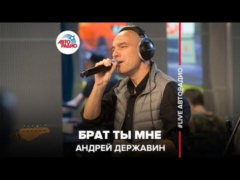 Андрей Державин - Брат Ты Мне (LIVE @ Авторадио)