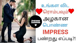 How to IMPRESS a BEAUTIFUL GIRL Even if you are UGLY