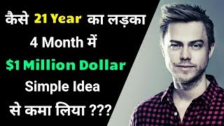 Making Million Dollar With Simple Idea (in Hindi) | Alex Tew | #StruggleStory 1