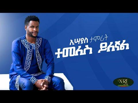 Esayas Tamirat - Temeles Yilegnal - ኢሣያስ ታምራት - ተመለስ ይለኛል - New Ethiopian Music 2021(Official Video)