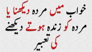 Khawab Mein Murda Dekhnay Ki Tabeer | Khawab Mein Murday Ko Zinda Hotay Dekhna