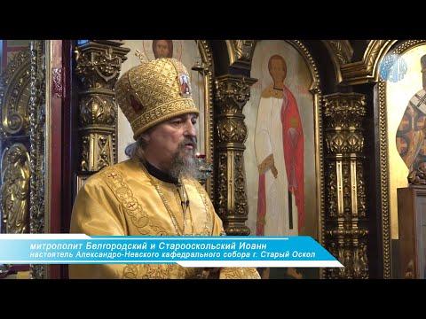 Проповедь митрополита Белгородского и Старооскольского Иоанна в день памяти вмч. Димитрия Солунского