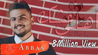 عباس الامير - عشك أهلي ( فيديو كليب حصري ) 2018