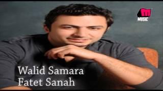 تحميل و مشاهدة Waleed Samarah - Oddam Eiounak / وليد سمارة - قدام عيونك MP3