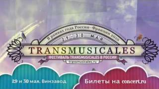 TransMusicales in Moscow 29 & 30 May, Winzavod