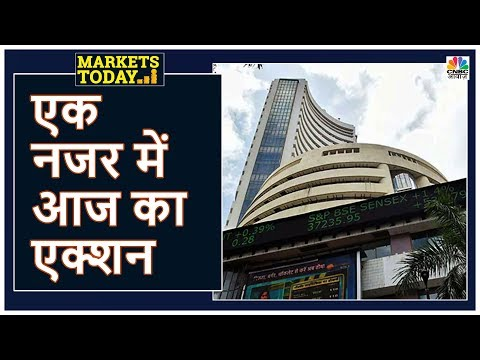 एक नजर में कल का एक्शन प्लान   Markets Today   6 December 2019