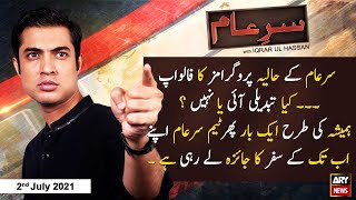 Sar-e-Aam | Iqrar Ul Hassan | ARYNews | 2 July 2021