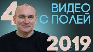 Сезон 2019. 31 Березня