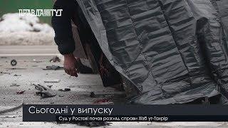 Випуск новин на ПравдаТут за 23.01.19 (06:30)