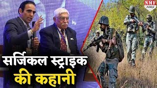 India Dialogues। Surgical Strike: Action on the ground