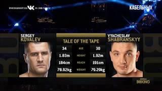 Kovalev vs Shabranskyy Highlight. November 25, 2017 HBO Boxing