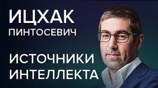 """Ицхак Пинтосевич """"Новый я"""" Источники интеллекта Часть 3"""