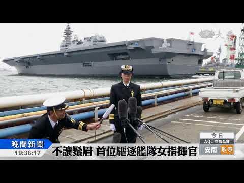 日本海上自衛隊 首位女指揮官
