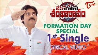 జనసేన శంఖారావం సాంగ్    1st Single Lyrical Video by Sirigiri Srinivas   Pawan Kalyan Fan - TeluguOne